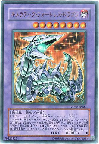 キメラテック・フォートレス・ドラゴン (Ultra)