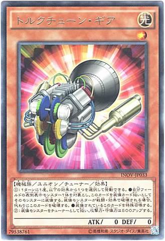 トルクチューン・ギア (Rare/INOV-JP033)③光1