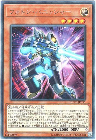フォトン・バニッシャー (Rare/DP20-JP035)③光4