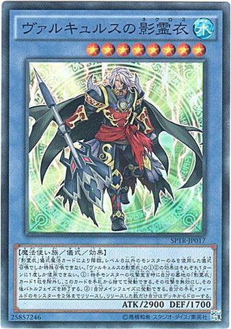 ヴァルキュルスの影霊衣 (Super/SPTR)