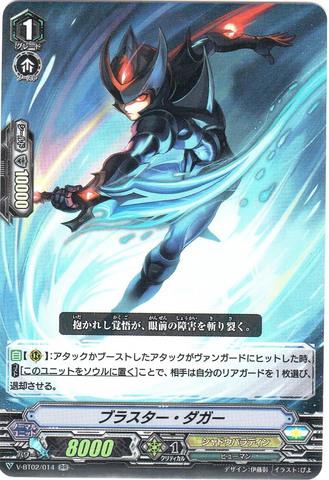 ブラスター・ダガー RR(VBT02/014)