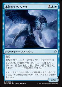 不吉なスフィンクス/Ominous Sphinx/HOU-041/U/青