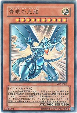 青眼の光龍 (Ultra)③光10