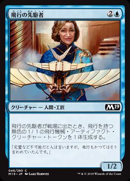 飛行の先駆者//M19-046/C/青