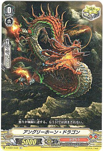 アングリーホーン・ドラゴン C VEB07/042(かげろう)