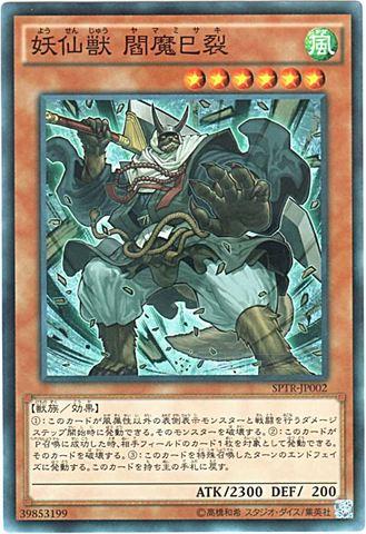 妖仙獣 閻魔巳裂 (Super/SPTR)③風6