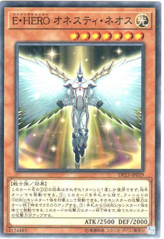 E・HERO オネスティ・ネオス(N/DP23-JP019)・DP23③光7