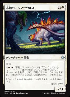 不動のアルマサウルス/Steadfast Armasaur/XLN-039/U/白