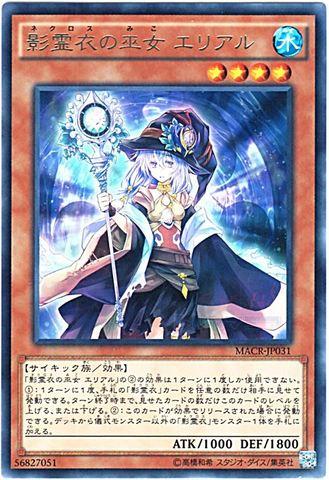 影霊衣の巫女 エリアル (Rare/MACR-JP031)