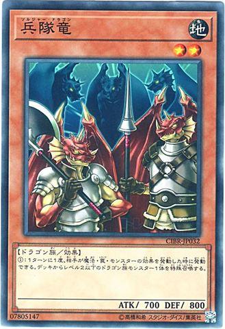 兵隊竜 (Normal/CIBR-JP032)③地2