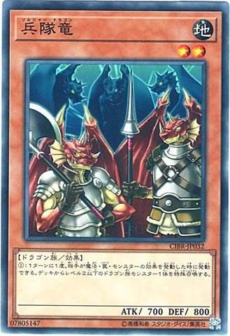 兵隊竜 (Normal/CIBR-JP032)
