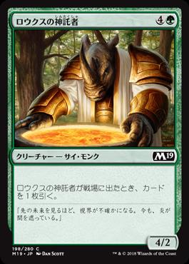 ロウクスの神託者//M19-198/C/緑