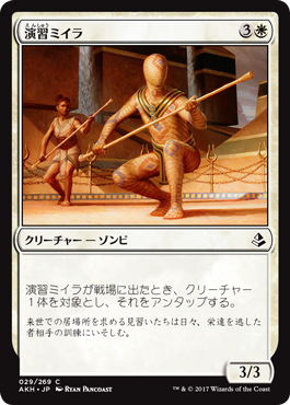 演習ミイラ/Sparring Mummy/AKH-029/C/白