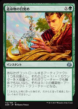 造命物の目覚め/Lifecraft Awakening/AER-112/U/緑