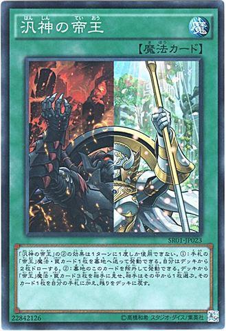 汎神の帝王 (Super/SR01-JP023)