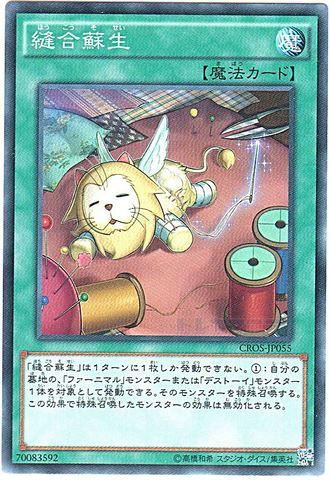 縫合蘇生 (Normal/CROS-JP055)