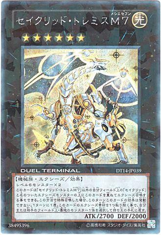 セイクリッド・トレミスM7 (Secret/DT14-JP039)