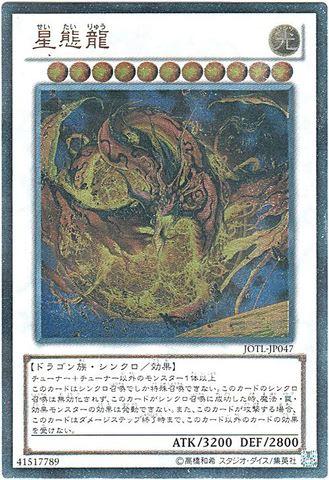 星態龍 (Ultimate)⑦S/光11