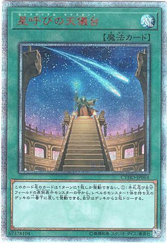 星呼びの天儀台 (20th Secret/CYHO-JP064)①通常魔法
