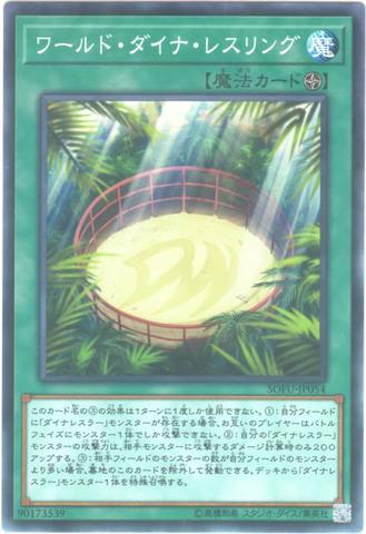 ワールド・ダイナ・レスリング (Normal/SOFU-JP054)①フィールド魔法
