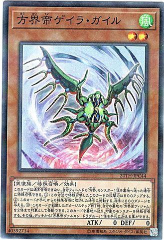方界帝ゲイラ・ガイル (Super-P/20TH-JPC44)③風2
