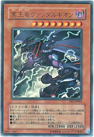 冥王竜ヴァンダルギオン (Ultra)③闇8