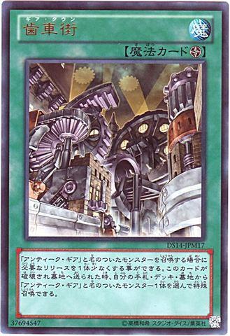 歯車街 (Ultra)①フィールド魔法