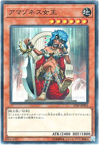 アマゾネス女王 (Super)