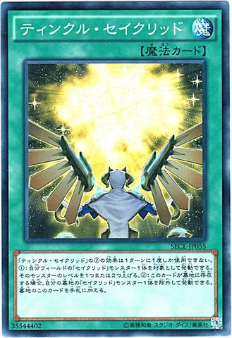 ティンクル・セイクリッド (Normal/SECE-JP055)①通常魔法