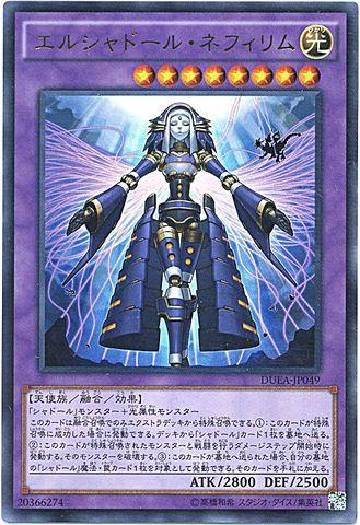 エルシャドール・ネフィリム (Ultra)シャドール⑤融合光8