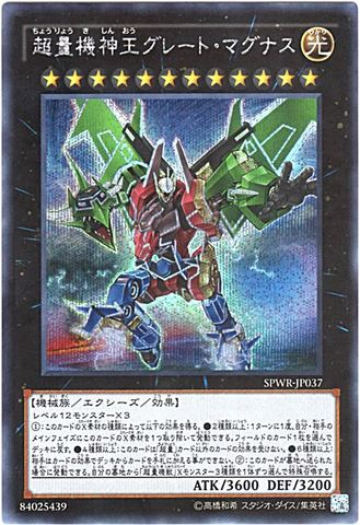 超量機神王グレート・マグナス (Secret/SPWR-JP037?)超量⑥X/光12