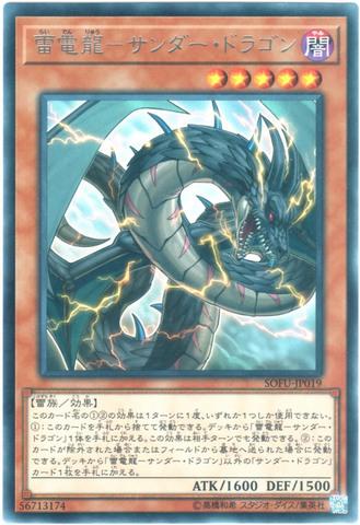 雷電龍-サンダー・ドラゴン (Rare/SOFU-JP019)サンダー③闇5