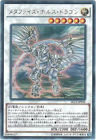 メタファイズ・ホルス・ドラゴン (Ultra/SECE-JP049)