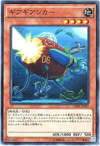 ギアギアンカー (Normal/CORE-JP085)