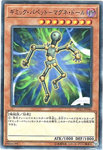 ギミック・パペット-マグネ・ドール (N/DP22-JP040)・DP22③闇8