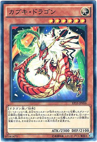 カブキ・ドラゴン (Normal/EP15-JP056)③光6