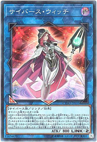 サイバース・ウィッチ (Super/CYHO-JP035)⑧L/闇2