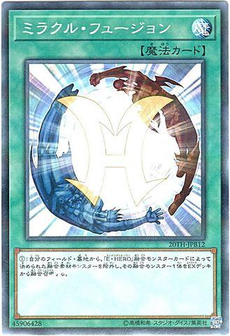 ミラクル・フュージョン (N-Parallel/20TH-JPB12)①通常魔法