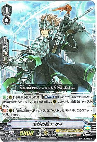 友誼の騎士 ケイ RRR(VBT03/007)