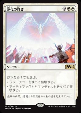 浄化の輝き//M19-009/R/白