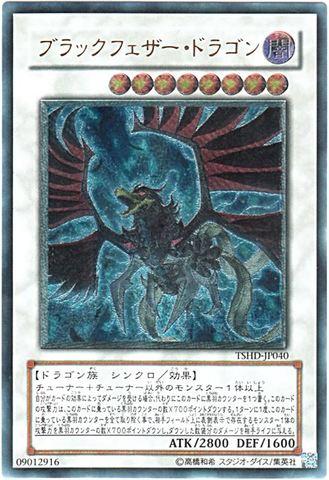 ブラックフェザー・ドラゴン (Ultimate)⑦S/闇8