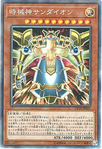 時械神サンダイオン (Collectors/CP18-JP025)
