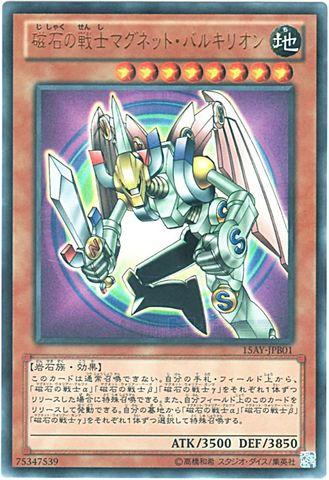 磁石の戦士マグネット・バルキリオン (Ultra)③地8