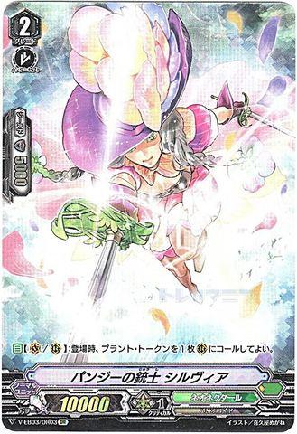 パンジーの銃士 シルヴィア OR VEB03/OR03(ネオネクタール)