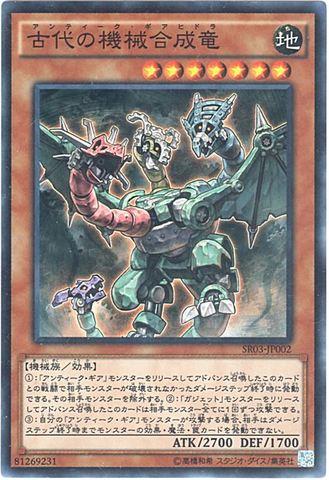 古代の機械合成竜 (Super/SR03-JP002)③地7