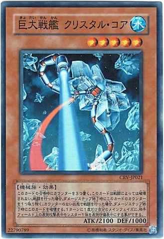 巨大戦艦 クリスタル・コア (Super)