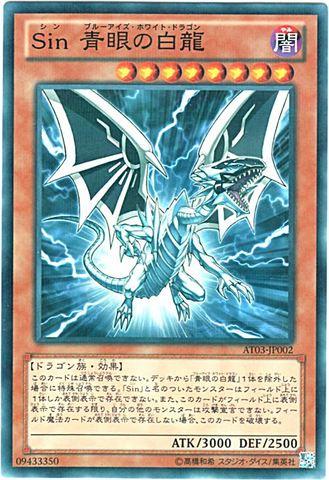 Sin 青眼の白龍 (N-Parallel/AT03-JP002)③闇8