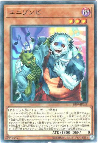ユニゾンビ (N-Parallel/SR07-JP019)③闇3