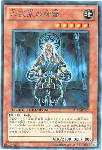 六武衆の師範 (Rare)