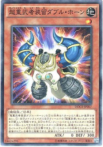 超重武者装留ダブル・ホーン (Normal/DOCS-JP007)